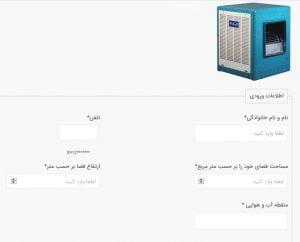 نرم افزار آنلاین محاسبه و انتخاب کولر آبی